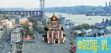В центре Владивостока построят собор