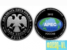 В честь саммита АТЭС выпустили монету