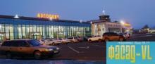 Шереметьево остается во Владивостоке