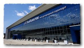Аэропорт Владивостока открыт для гостей