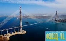 Мост на остров Русский празднует годовщину