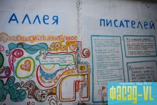 Аллея писателей появилась во Владивостоке